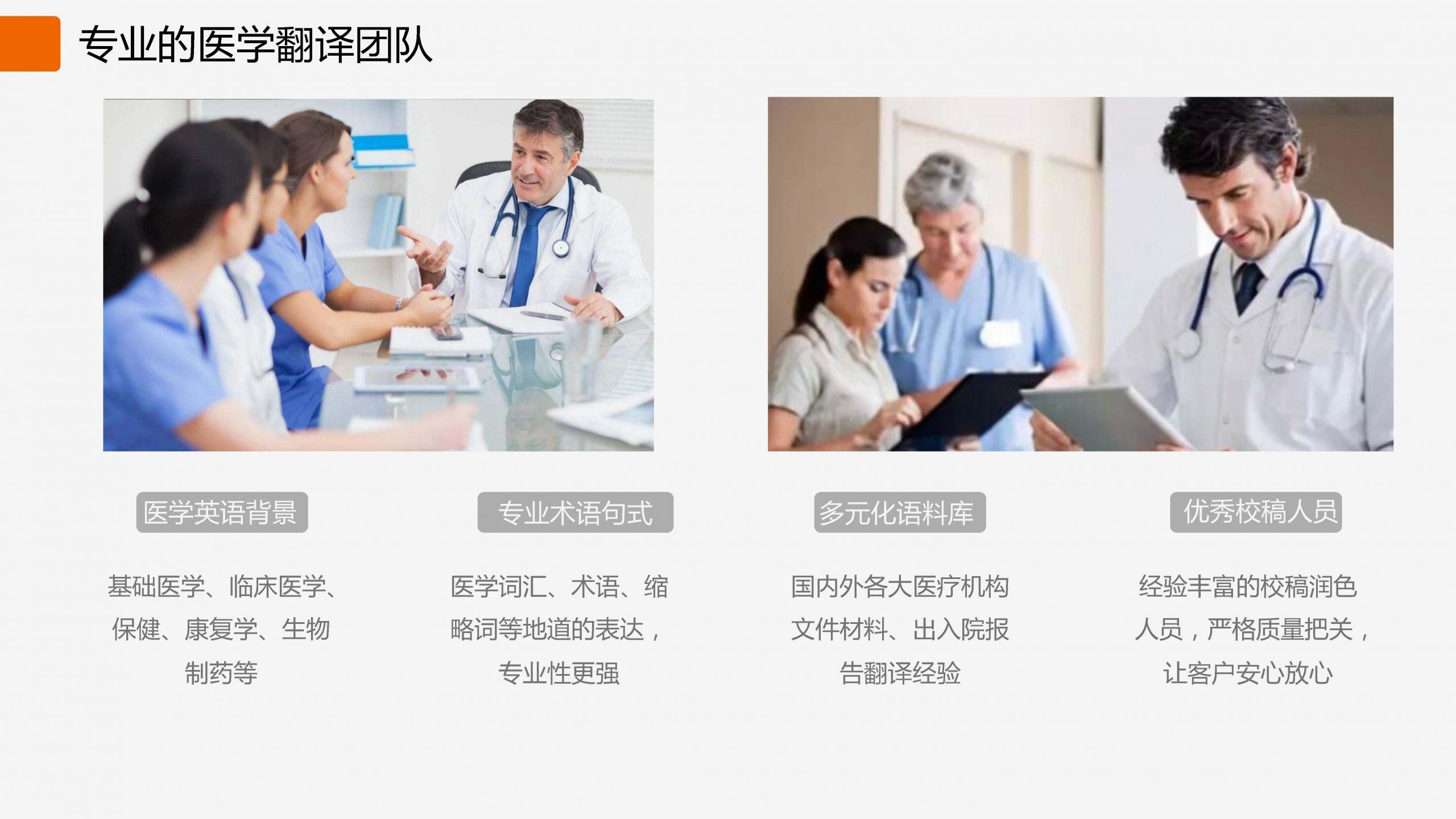 医学医药病历翻译-中英日专业人工翻译团队