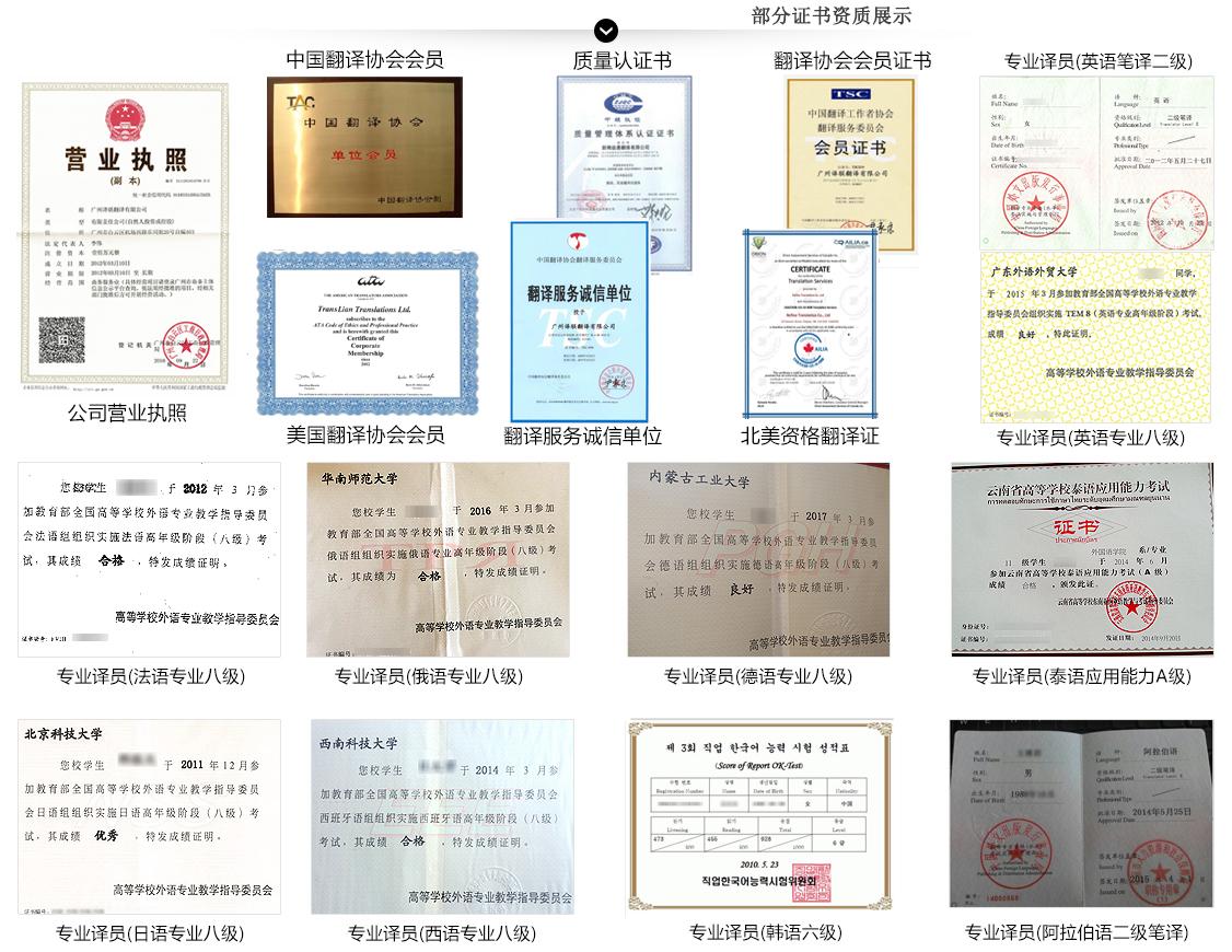 留学签证学历材料翻译认证盖章